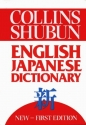 Collins Shubun English Japanese Dictionary = (NEW) (Gem)