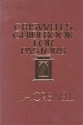 Criswell Guidebook For Pastors