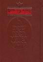 Artscroll Siddur: Nusach Sefard (Artscroll Mesorah Series)