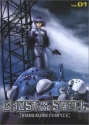 Ghost in the Shell: Stand Alone Complex, Volume 01