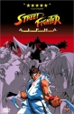 Street Fighter Alpha - The Movie