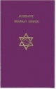 Messianic Shabbat Siddur