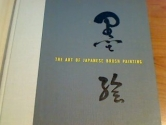 The Art of Japanese Brush Painting