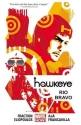 Hawkeye Volume 4: Rio Bravo (Marvel Now...