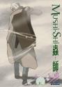 Mushi-shi, Vol. 6