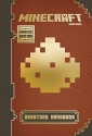 Minecraft: Redstone Handbook, Updated Edition