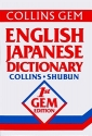 Collins Gem Shubun English-Japanese Dictionary