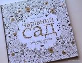 Buy Ukrainian the Coloring Book Antistress