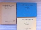 A First Book of Korean