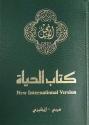 Arabic / English Bilingual New Testament, NIV Edition (Arabic and English Edition)