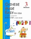 Chinese Made Easy for Kids Workbook 3 (English and Chinese Edition)