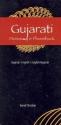 Gujarati-English/English-Gujarati Dictionary & Phrasebook (Hippocrene Dictionary & Phrasebooks)