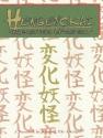 Hengeyokai: Shapeshifters of the East