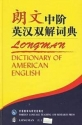 Longman Intermediate Learner Dictionary