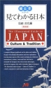 The Illustrated Guide to JAPAN (English-Japanese)