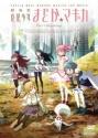 Puella Magi Madoka Magica the Movie Part 1: Beginnings DVD