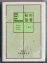Good News New Testament in Today's English Version = Shin'yaku seisho : kogo yaku [Japanese-English Edition]