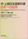 Chū Jokyū Nihongo Kyōkasho: Nihon E No Shōtai