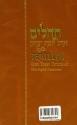 Tehillim : With English Translation
