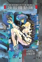 The Ghost in the Shell 1 Deluxe Edition...
