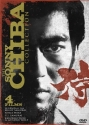 Sonny Chiba Collection - 4 Movies