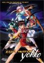 Devil Hunter Yohko: The Complete Collection, Vol. 2