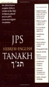 Hebrew-English Tanakh Student Edition