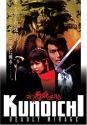 Kunoichi: Deadly Mirage
