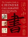 The Complete Guide to Chinese Calligraphy: Discover the Five Major Scripts to Create Classic Characters and Beautiful Projects