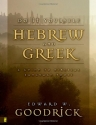 Do It Yourself Hebrew and Greek: Everybody's Guide to the Language Tools (English, Greek and Hebrew Edition)